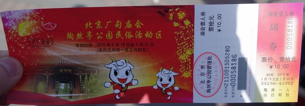Changdian Temple Entrance Ticket
