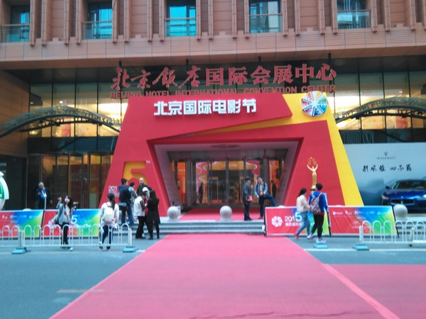 BJIFF Conference Hall in Wanfujing.